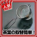 『 茶漉し ティーストレーナー 茶こし 』茶こし SA18-8共柄深型茶こし[シングル]