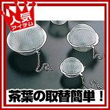 茶こし 18-8ボール茶こし 85mm 【 業務用 】【 茶漉し 】【 茶こし ボール 】