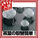 『 茶漉し ティーストレーナー 茶こし 』茶こし 18-8ボール茶こし 95mm