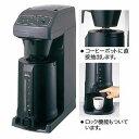 カリタ業務用コーヒーマシン ET-350 【 業務用 【 コーヒーマシン関連品 】