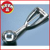デッシャー ディッシャー スクープ ステンレス 販売 通販  業務用18-8デッシャー #16 【業務用】