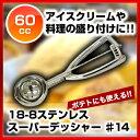 『 デッシャー アイスクリームディッシャー 丸型 φ59mm 』18-8 ステンレス スーパーデッシャー ♯14 60cc