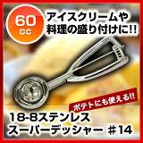 18-8ステンレス スーパーデッシャー ♯14 60cc 【 業務用 】 【 Ytoku 】【 デッシャー アイスクリームディッシャー スクープ ステンレス 】【 デッシャー ステンレス 】
