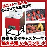 焼き芋器 焼きいも機 焼き芋機 イモ焼 焼芋器 鍋 ウォーマー やきいも保温機 販売 通販  業務用  3-0667-0202【ガス式 焼いも機 いもランド[保温室付] AY-1000 小 都市ガス