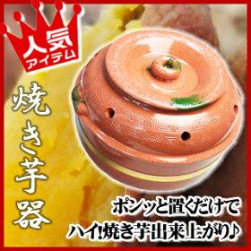 やきいも 【 焼き芋器 陶器製石焼きいもつぼ 大 石焼き芋 】