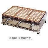 【?ガス式たこ焼き器】IKK たこ焼機(銅板28穴?帯鉄式) 282S-B/2連