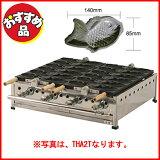 IKK たい焼機 たい焼き器 たい焼き機[STFコート付] THA-3T[3連] 【 メーカー直送/代引不可 】 【 業務用 】 【  】【 調理器具 厨房用品 厨房機器 プロ 愛