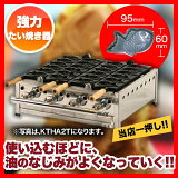 【?たい焼き器】IKK 子たい焼機[STFコート付]KTHA-2T【smtb-TK】