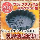 『 ケーキ焼型 お菓子 焼き型 ケーキ型 』ブラックプリィズムマルグリット型 No.1250 φ200mm