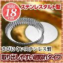『 ケーキ型 焼き型 タルト型 』18-0ステンレス タルト型 底取 18cm