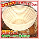 『 発酵カゴ 』Murano ムラノ 籐製醗酵カゴ 丸型 19cm メイチョー