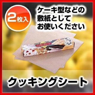 クッキングシート[2枚入] 【 ベーキングシート 製菓用具 製菓 道具 お菓子作り 道具 】
