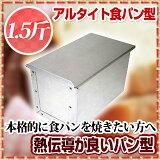 【 食パン型 1.5 】 アルタイト食パン型[フタ付] 1.5斤 【 業務用 】【 食パン型 製菓用具 製菓 道具 お菓子作り 道具 】