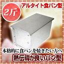 『 パン型 食パン型 2斤 』アルタイト食パン型[フタ付] 2斤