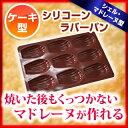 『 ケーキ焼型 お菓子 焼き型 シリコン 』マドレーヌ型 シリコーン・ラバーパン B-023シェル・マドレーヌ型