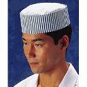 【 丸帽子 紺ストライプ SK70-1 M 10個セット 】 【 業務用 】【 コック帽子 衛生帽 ユニフォーム 制服 】 【 調理器具 厨房用品 厨房機器 プロ 愛用 販売 なら 名調 】