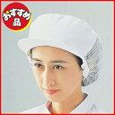ツバ付婦人帽子メッシュ付 G-5004 [ホワイト] 【 業務用 】【 コック帽子 衛生帽 ユニフォーム 制服 】 【 調理器具 厨房用品 厨房機器 プロ 愛用 販売 なら 名調 】