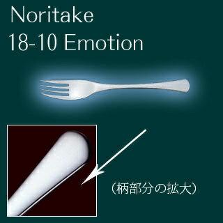 『 デザートフォーク 』18-10ステンレス エモーション デザートフォーク 10/41F