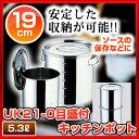 『 キッチンポット 丸型 』UK 21-0ステンレス 目盛付キッチンポット 19cm
