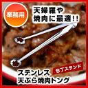 『 ステンレストング ステンレス トング 』18-0ステンレス 天ぷら焼肉トング