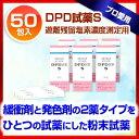 DPD試薬S[50包入] [遊離残留塩素濃度測定用] 【 塩素チェック 】
