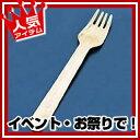 【まとめ買い10個セット品】使い捨て 木製フォーク[100本入] 157mm