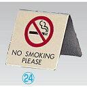 真鍮製 卓上禁煙サイン LG551-4 【 店舗備品 プレート客席用 禁煙席プレート 】