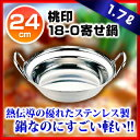 【まとめ買い10個セット品】桃印 18-0寄セ鍋 24cm