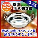 桃印 18-0ステンレス 寄せ鍋 33cm[卓上鍋関連品]...