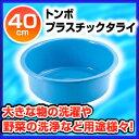 【 タライ 】 トンボ プラスチックタライ 40型