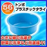 トンボ プラスチックタライ 56型 【 タライ プラスチック プラッチック たらい 洗い桶 洗濯 ブルー 青 業務用 】