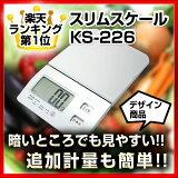 スケール デジタル スリムスケール KS-226 シルバー 【 はかり 計量器 秤 量り 計る クッキングスケール デジタルスケール 卓上用 】