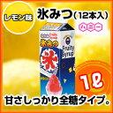 『 かき氷機電動ふわふわ 』氷みつ 1Lレギュラータイプ12...
