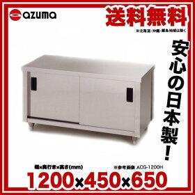 ������ꥬ���桦���̰���ACG-1200K1200×450×650