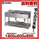 東製作所 アズマ 業務用二槽水切シンク HPM2-1800 1800×600×800