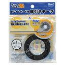 ホワイトボード用線引きテープ 1mm MZ-1 本体色:黒 マグエックス【 オフィス家具 ホワイトボード 掲示板 罫線テープ 】