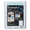 【まとめ買い10個セット品】 CD・DVDポケット/CD・DVDファイル CD・DVDポケット DVD-1006-00