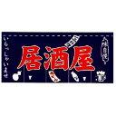 のれん 居酒屋[3巾] 濃紺 【 キャンセル/返品不可 】
