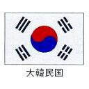 旗 世界の国旗 大韓民国 70×105 【 キャンセル/返品不可 】