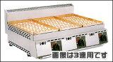 【?ガス式たこ焼き器】業務用ガス式たこ焼き器 厨太くん銅板28穴 3連