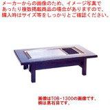 【?たこ焼器】業務用たこ焼きテーブル お座敷用木巻 客席用
