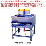 【?ゆで麺機】業務用ガス式うどん釜
