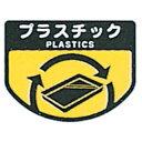 リサイクルカート用表示シール C348(大)プラスチック 【 メーカー直送/代金引換決済不可 】