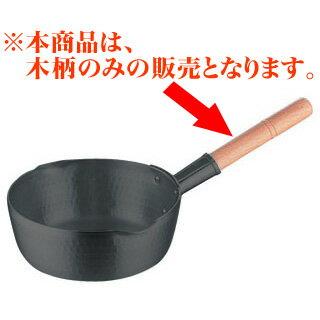 【 KO アルミ雪平鍋 木柄1本線 15〜16....の商品画像