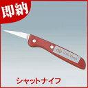 シャットナイフ