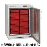 タイジ フードキャビ FC-50 [ 弁当箱40個入ります ] [ 棚皿無し ] [ 保湿能力アップ ] 【 業務用 】 【  】【 調理器具 厨房用品 厨房機器 プロ 愛用 販売 なら 名調 】