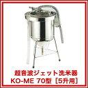 【 洗米機 】 超音波ジェット洗米器 KO-ME 70型[5...