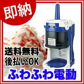 【 かき氷機 電動 ふわふわ 】 HB-320A
