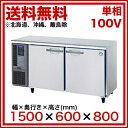 ホシザキ テーブル形冷蔵庫 RT-150MNF【 メーカー直送/代引不可 】