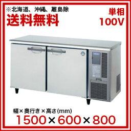 ホシザキ テーブル形冷蔵庫 RT-150SNF-E-R【 メーカー直送/代引不可 】